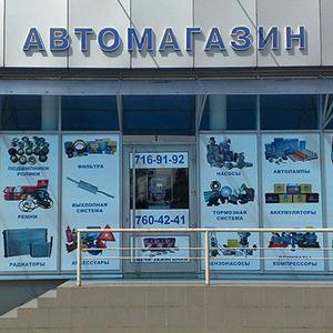 Автомагазины Щигров