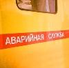 Аварийные службы в Щиграх