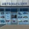 Автомагазины в Щиграх