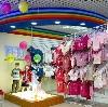 Детские магазины в Щиграх