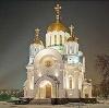 Религиозные учреждения в Щиграх