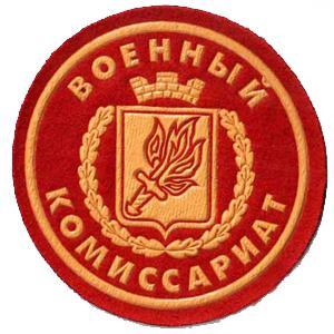Военкоматы, комиссариаты Щигров